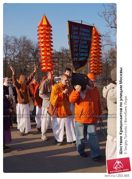 Шествие Кришнаитов по улицам Москвы, фото № 253365, снято 29 марта 2008 г. (c) Sergey Toronto / Фотобанк Лори