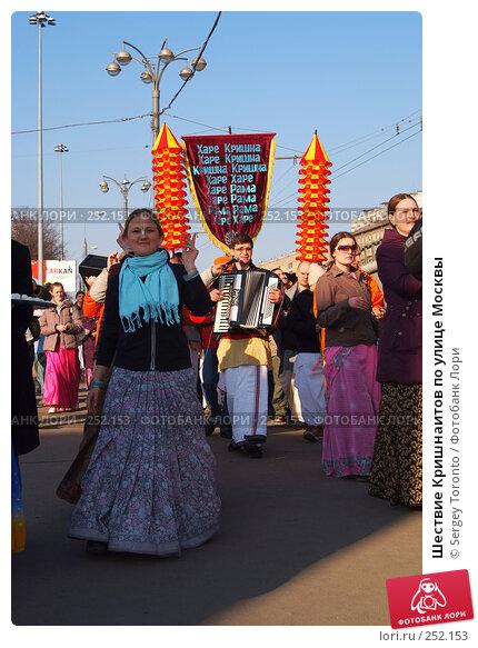 Шествие Кришнаитов по улице Москвы, фото № 252153, снято 29 марта 2008 г. (c) Sergey Toronto / Фотобанк Лори