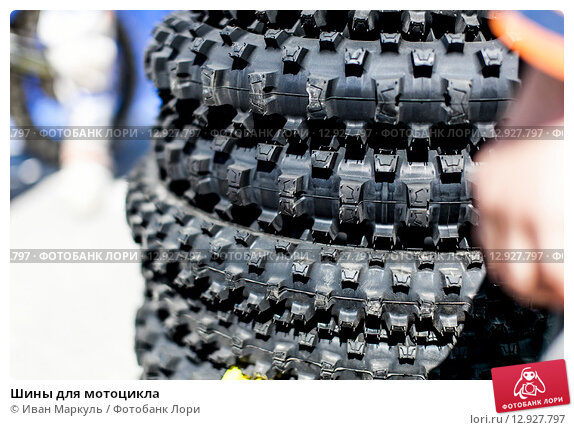 Шины для мотоцикла. Стоковое фото, фотограф Иван Маркуль / Фотобанк Лори