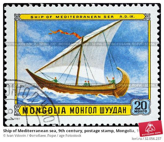 Ship of Mediterranean sea, 9th century, postage stamp, Mongolia, 1981. (2014 год). Редакционное фото, фотограф Ivan Vdovin / age Fotostock / Фотобанк Лори