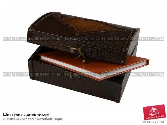 Шкатулка с дневником, фото № 74181, снято 21 февраля 2007 г. (c) Максим Соколов / Фотобанк Лори