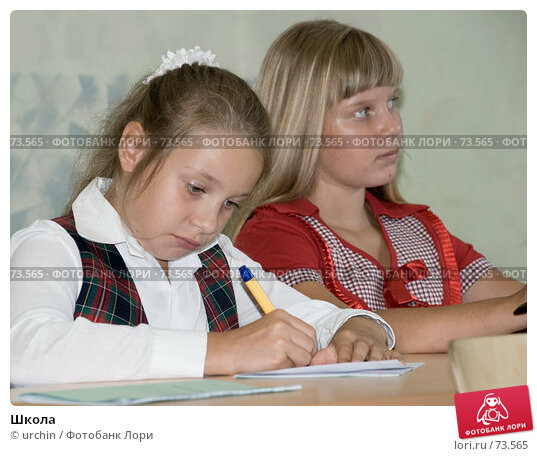 Школа, фото № 73565, снято 19 августа 2007 г. (c) urchin / Фотобанк Лори