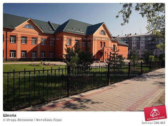 Школа, эксклюзивное фото № 286461, снято 8 мая 2008 г. (c) Игорь Веснинов / Фотобанк Лори