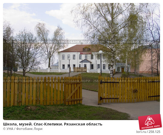 Школа, музей. Спас-Клепики. Рязанская область, фото № 258125, снято 12 апреля 2008 г. (c) УНА / Фотобанк Лори