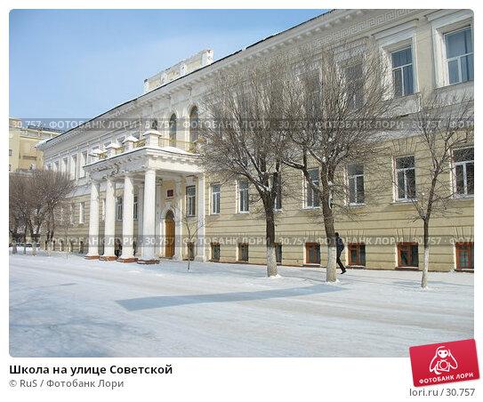 Купить «Школа на улице Cоветской», фото № 30757, снято 25 февраля 2007 г. (c) RuS / Фотобанк Лори