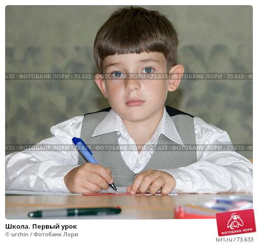 Школа. Первый урок, фото № 73633, снято 19 августа 2007 г. (c) urchin / Фотобанк Лори