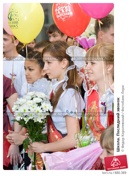 Купить «Школа. Последний звонок», фото № 880389, снято 23 мая 2009 г. (c) Федор Королевский / Фотобанк Лори