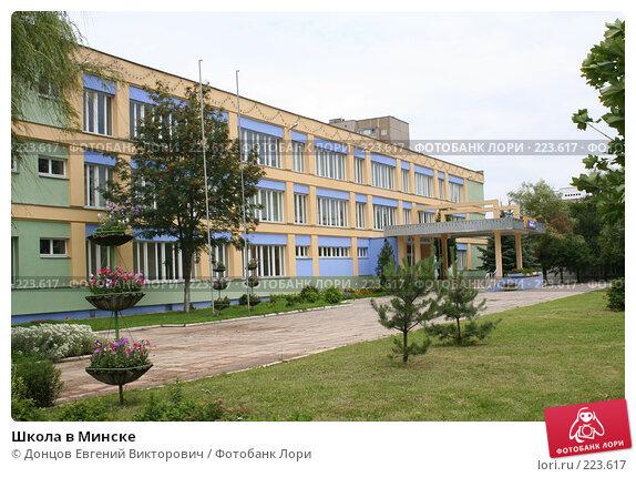 Школа в Минске, фото № 223617, снято 26 июля 2007 г. (c) Донцов Евгений Викторович / Фотобанк Лори