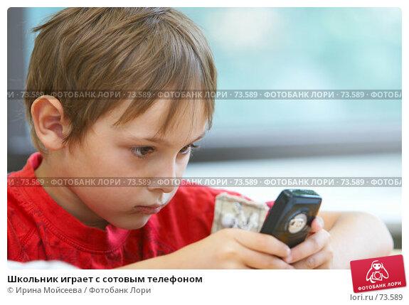 Школьник играет с сотовым телефоном, фото № 73589, снято 19 августа 2007 г. (c) Ирина Мойсеева / Фотобанк Лори