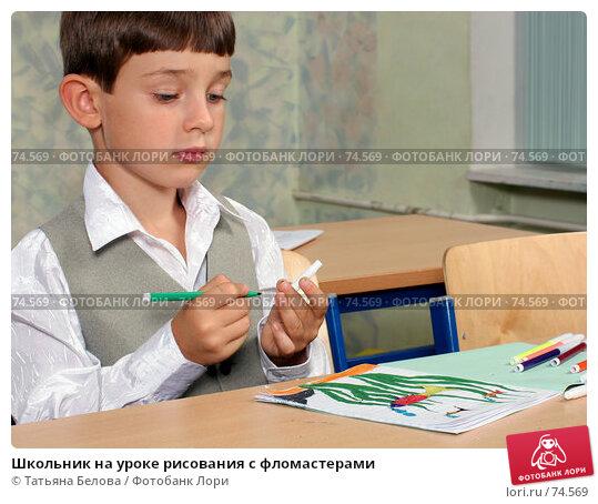 Школьник на уроке рисования с фломастерами, фото № 74569, снято 19 августа 2007 г. (c) Татьяна Белова / Фотобанк Лори