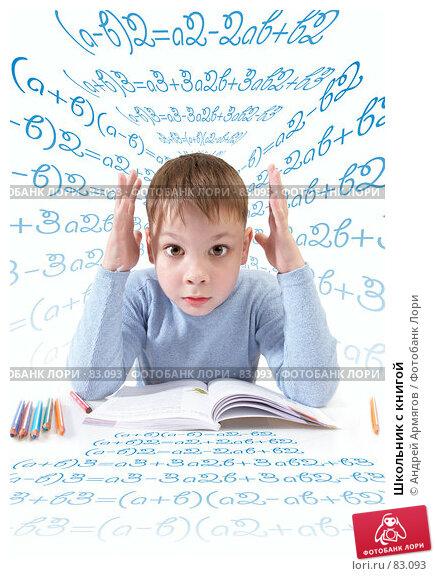 Школьник с книгой, фото № 83093, снято 23 марта 2017 г. (c) Андрей Армягов / Фотобанк Лори