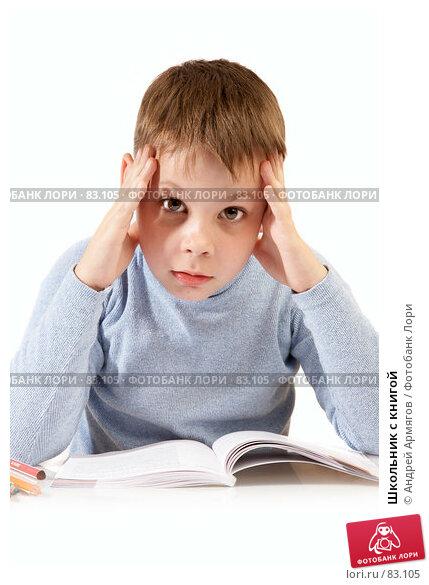 Школьник с книгой, фото № 83105, снято 3 августа 2007 г. (c) Андрей Армягов / Фотобанк Лори