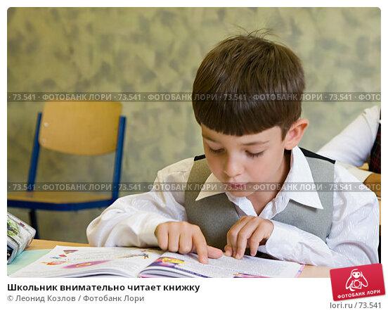 Школьник внимательно читает книжку, фото № 73541, снято 24 января 2017 г. (c) Леонид Козлов / Фотобанк Лори