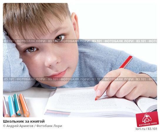 Школьник за книгой, фото № 83101, снято 3 августа 2007 г. (c) Андрей Армягов / Фотобанк Лори