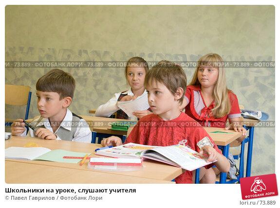 Школьники на уроке, слушают учителя, фото № 73889, снято 19 августа 2007 г. (c) Павел Гаврилов / Фотобанк Лори