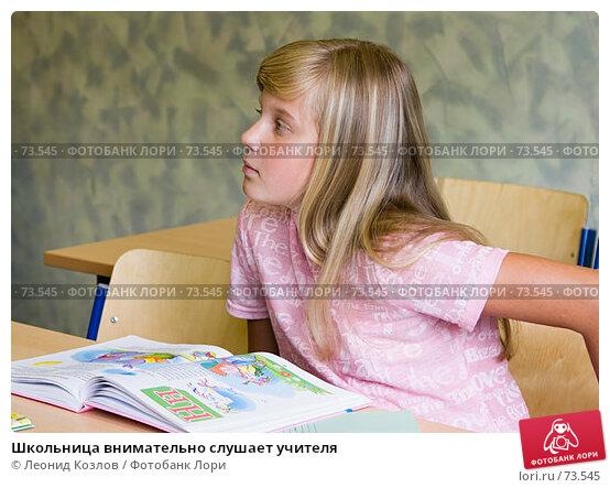 Школьница внимательно слушает учителя, фото № 73545, снято 25 июля 2017 г. (c) Леонид Козлов / Фотобанк Лори