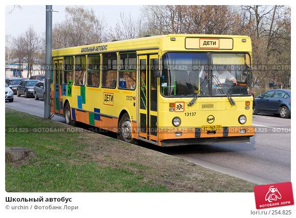 Школьный автобус, фото № 254825, снято 12 апреля 2008 г. (c) urchin / Фотобанк Лори
