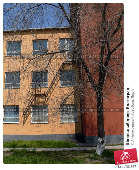 Школьный двор, Волгоград, фото № 38557, снято 2 мая 2006 г. (c) A Челмодеев / Фотобанк Лори