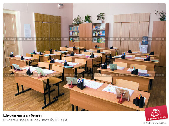 Школьный кабинет, эксклюзивное фото № 274849, снято 27 февраля 2008 г. (c) Сергей Лаврентьев / Фотобанк Лори