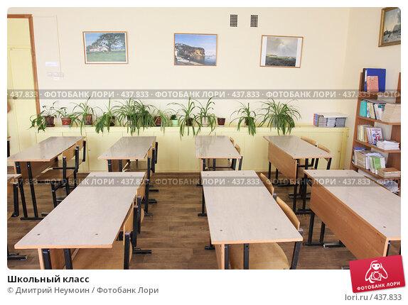 Купить «Школьный класс», эксклюзивное фото № 437833, снято 21 августа 2008 г. (c) Дмитрий Неумоин / Фотобанк Лори