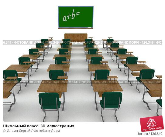 Школьный класс. 3D иллюстрация., иллюстрация № 126349 (c) Ильин Сергей / Фотобанк Лори