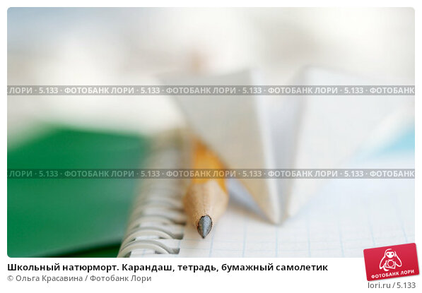 Школьный натюрморт. Карандаш, тетрадь, бумажный самолетик, фото № 5133, снято 15 июня 2006 г. (c) Ольга Красавина / Фотобанк Лори