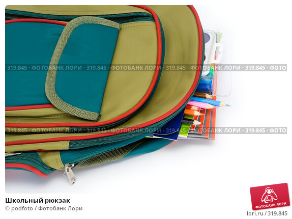 Школьный рюкзак, фото № 319845, снято 27 августа 2007 г. (c) podfoto / Фотобанк Лори