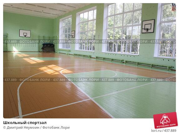 Купить «Школьный спортзал», эксклюзивное фото № 437889, снято 21 августа 2008 г. (c) Дмитрий Неумоин / Фотобанк Лори