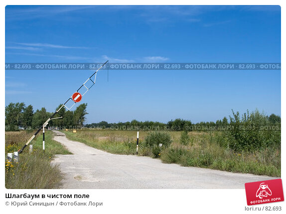 Купить «Шлагбаум в чистом поле», фото № 82693, снято 11 августа 2007 г. (c) Юрий Синицын / Фотобанк Лори