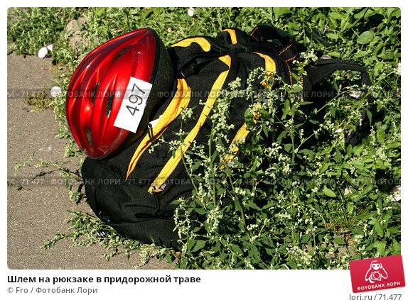 Купить «Шлем на рюкзаке в придорожной траве», фото № 71477, снято 11 августа 2007 г. (c) Fro / Фотобанк Лори