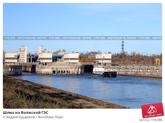 Шлюз на Волжской ГЭС, фото № 119585, снято 29 октября 2006 г. (c) Андрей Бурдюков / Фотобанк Лори