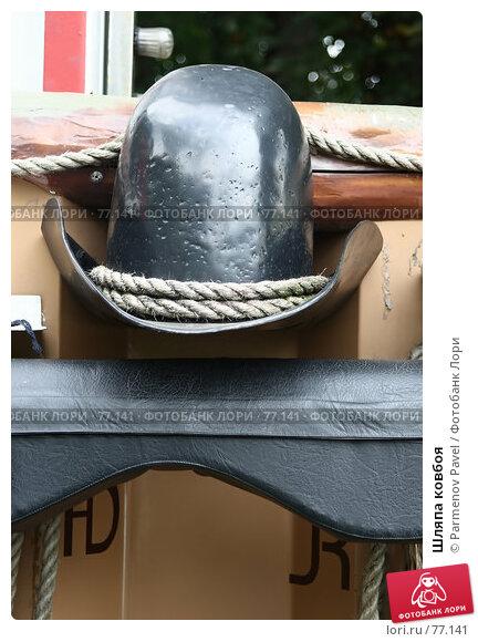 Шляпа ковбоя, фото № 77141, снято 25 августа 2007 г. (c) Parmenov Pavel / Фотобанк Лори