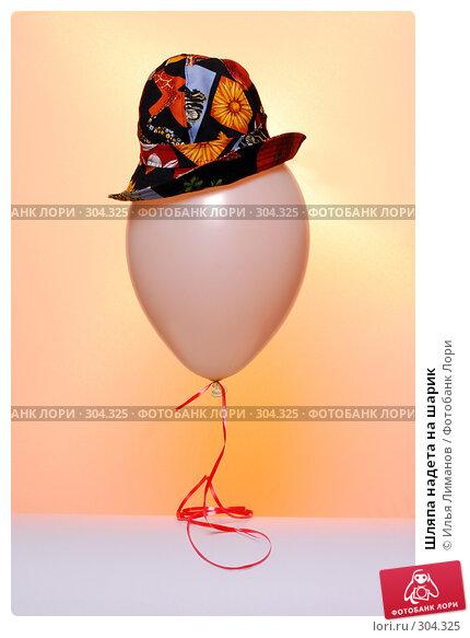 Шляпа надета на шарик, фото № 304325, снято 3 июля 2007 г. (c) Илья Лиманов / Фотобанк Лори