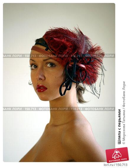 Шляпа с перьями, фото № 150713, снято 19 февраля 2005 г. (c) Морозова Татьяна / Фотобанк Лори