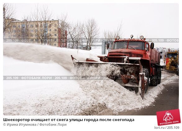 Шнекоротор очищает от снега улицы города после снегопада, фото № 205109, снято 2 февраля 2008 г. (c) Ирина Игумнова / Фотобанк Лори