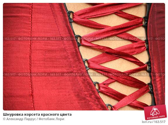 Шнуровка корсета красного цвета, фото № 163517, снято 26 июля 2007 г. (c) Александр Паррус / Фотобанк Лори