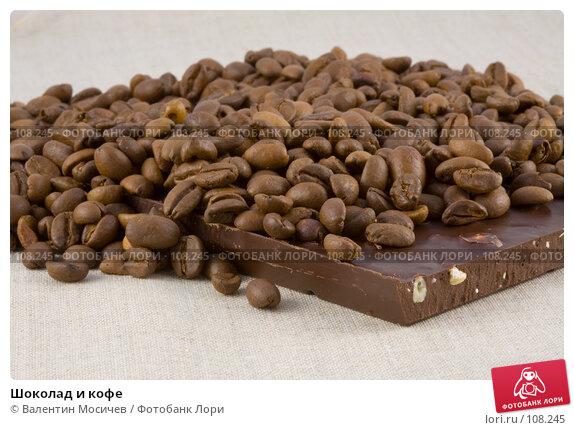 Шоколад и кофе, фото № 108245, снято 24 марта 2007 г. (c) Валентин Мосичев / Фотобанк Лори