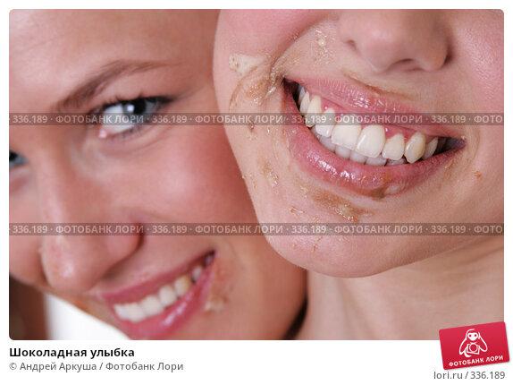 Шоколадная улыбка, фото № 336189, снято 5 апреля 2008 г. (c) Андрей Аркуша / Фотобанк Лори