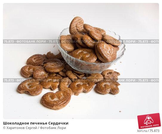 Шоколадное печенье Сердечки, фото № 75873, снято 25 августа 2007 г. (c) Харитонов Сергей / Фотобанк Лори