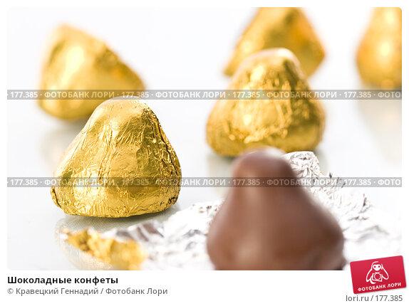 Купить «Шоколадные конфеты», фото № 177385, снято 15 сентября 2005 г. (c) Кравецкий Геннадий / Фотобанк Лори