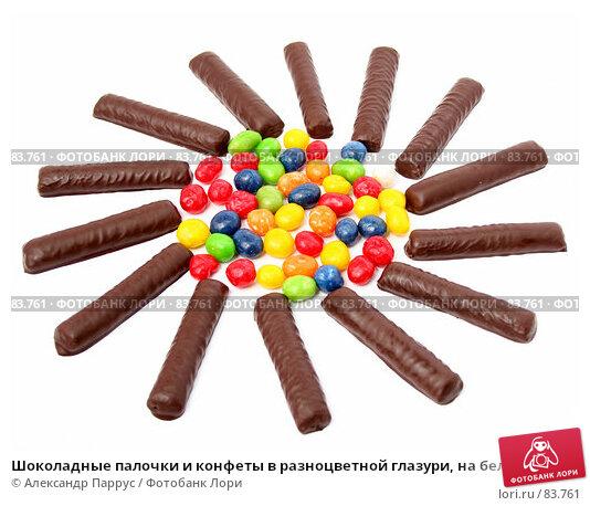 Шоколадные палочки и конфеты в разноцветной глазури, на белом фоне, фото № 83761, снято 9 января 2007 г. (c) Александр Паррус / Фотобанк Лори