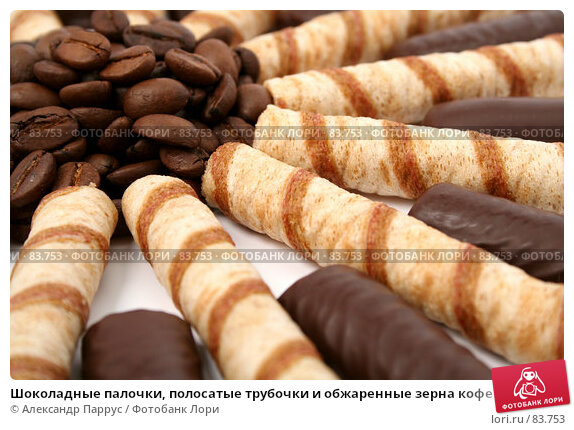 Шоколадные палочки, полосатые трубочки и обжаренные зерна кофе, фото № 83753, снято 9 января 2007 г. (c) Александр Паррус / Фотобанк Лори