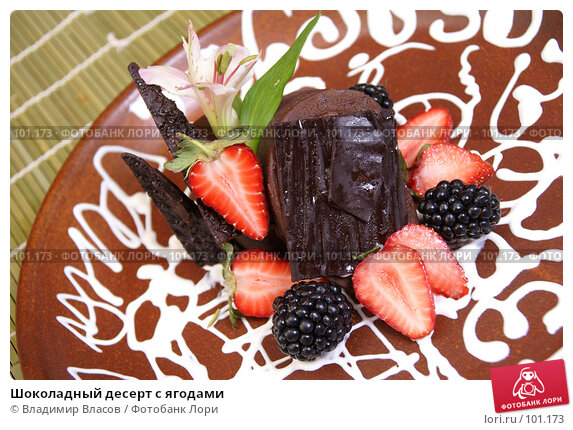 Шоколадный десерт с ягодами, фото № 101173, снято 8 мая 2007 г. (c) Владимир Власов / Фотобанк Лори