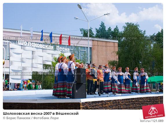 Шолоховская весна-2007 в Вёшенской, фото № 121089, снято 25 мая 2007 г. (c) Борис Панасюк / Фотобанк Лори
