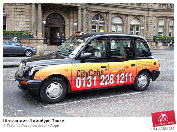 Шотландия. Эдинбург. Такси, фото № 284269, снято 2 июня 2007 г. (c) Татьяна Лата / Фотобанк Лори