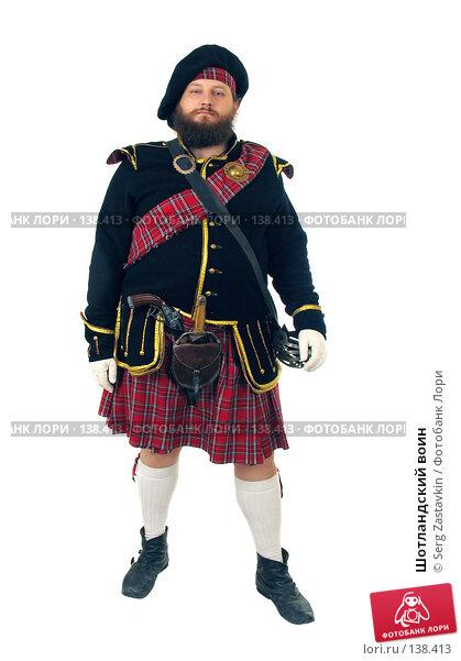 Шотландский воин, фото № 138413, снято 7 января 2006 г. (c) Serg Zastavkin / Фотобанк Лори