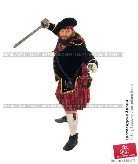 Купить «Шотландский воин», фото № 138417, снято 7 января 2006 г. (c) Serg Zastavkin / Фотобанк Лори