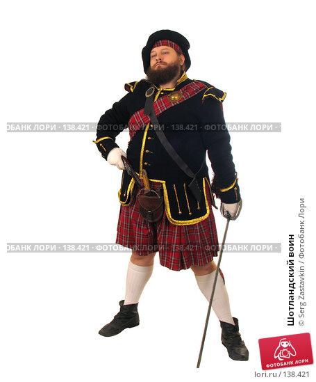 Шотландский воин, фото № 138421, снято 7 января 2006 г. (c) Serg Zastavkin / Фотобанк Лори