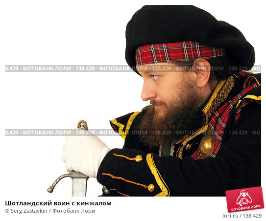 Шотландский воин с кинжалом, фото № 138429, снято 7 января 2006 г. (c) Serg Zastavkin / Фотобанк Лори