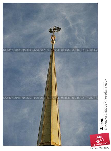 Шпиль, фото № 95825, снято 18 августа 2007 г. (c) Михаил Смиров / Фотобанк Лори